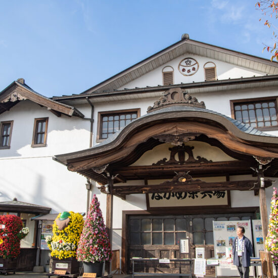 Nagame Theater